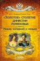 Золотое столетие династии Романовых. Между империей и семьеЙ